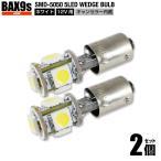 キャンセラー内蔵 BAX9s H6W LED ホワイト 白色 2個set 5050チップ SMD 5連 ポジションランプ ルームランプ ナンバー灯 12V用