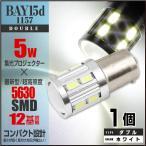S25 BAY15d 1157型 ダブル LED ホワイト 白色 1個 コンパクト設計 ウインカー テールランプ 12V用