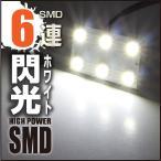 汎用アダプタ PCB 5050チップ SMD6連 LED ホワイト 白色 ルームランプ等に T10 31mm〜42mm BA9s G14 車 バイク 12V