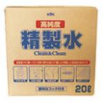 05-200 高純度精製水 クリーン&クリーン 20L 古河薬品工業株式会社(KYK)