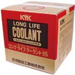 56-207 ロングライフクーラント ノンアミンタイプ LLC[JIS]赤 20L 古河薬品工業株式会社(KYK)
