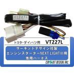 VT227L トヨタ・ダイハツ用 リモコンエンジンスターター車種別専用ハーネス(NEXTLIGHT?用) 株式会社サーキットデザイン