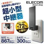 エレコム 超薄型11ac 2x2 Wi-Fi中継器 無線中継器 無線LAN wifi ルーター 11ac.n.a.g.b 867+300Mbps 小型 スマホ iphone 動画視聴 音楽 ブラック┃WTC-1167US-B