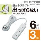 スイングプラグタップ 6個口 3m 電源タップ OAタップ オフィス 延長ケーブル コード ホワイト 3.0m┃T-S02N-2630WH エレコム