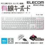有線 キーボード フル キーボード   パソコン PC メンブレン式 フルサイズ 109キー 日本語配列 ホワイト ホワイト エレコム┃TK-FCM104WH