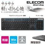 エレコム 有線薄型フルキーボード 有線 薄型 フル キーボード メンブレン式 フルサイズ ブラック  ブラック┃TK-FCM108BK
