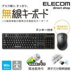 エレコム 無線 フルキーボード & マウス 109キー パソコン 日本語配列 メンブレン式 ワイヤレス マウス付 セット ブラック┃TK-FDM106MBK