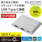 USBType-C接続モバイルドッキングステーション充電&データ転送用Type-C1ポートUSB(3.0)1ポートHDMI1ポートケーブル収納 ホワイト┃DST-C06WH エレコム