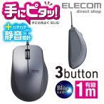 有線マウス 静音マウス 3ボタン BlueLED 有線 静音 マウス サイドラバー 2000dpi ブラック ブラック┃M-BL27UBSBK アウトレット エレコム わけあり 在庫処分