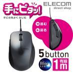 有線マウス 5ボタン BlueLED 有線 マウス サイドラバー 2000dpi ブラック ブラック┃M-BL28UBBK アウトレット エレコム わけあり 在庫処分