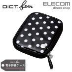 DICT.fem 電子辞書 ケース ドット 水玉 Lサイズ かわいい コットン ブラック ブラック┃DJC-011LBK アウトレット エレコム わけあり 在庫処分