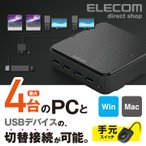 USB3.0 対応 切替機 PC4台 USB 切替器 PC側 4ポート 接続機器 4ポート 手元スイッチ ブラック┃U3SW-T4 アウトレット エレコム わけあり 在庫処分