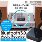 エレコム Bluetoothオーディオレシーバー ブルートゥース ステレオミニ出力 オーディオケーブル RCA変換ケーブル 高音質 コーデック ブラック┃LBT-AVWAR501BK