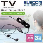 Yahoo!エレコムダイレクトショップエレコム テレビ用 耳栓タイプ ヘッドホン 片耳 イヤホン φ3.5mm 3極 ミニプラグ 音量調整 φ10mmドライバー Affinity sound ブラック 3.0m┃EHP-TV10CM3BK