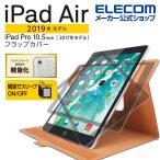 iPad Air / iPad Pro 10.5インチ 2017年モデル フラップカバー 360度回転 ケースレザー ネイビー┃TB-A19MWVSMNV アウトレット エレコム わけあり 在庫処分