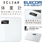 体重計 デジタル シンプル デザイン コンパクト スリム ガラス天板 エレコム エクリア体重計 ホワイト┃HCS-S01WH