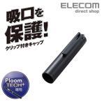 エレコム Ploom TECH+ 用 キャップ 電子タバコ アクセサリ プルームテックプラス 清潔に持ち運べる ブラック ブラック ブラック┃ET-PTPCAPBK