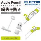 アップルペンシル 充電アダプタ 紛失防止 キャップ Apple Pencil 専用 ホワイトフェイス エレコム ┃ TB-APEACCWF