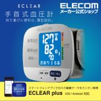 血圧計 手首式 スマホアプリ対応 Bluetooth ブルートゥース対応 エレコム エクリア 手首 コンパクト チューブレス ホワイト┃HCM-WS01BTWH