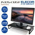 ディスプレイスタンド デスクトップ モニター ノートPC 台 スタンド 高さ8cm ディスプレイ OA スッキリ スタンド 高さ ブラック エレコム ┃PCA-DPSW528BK