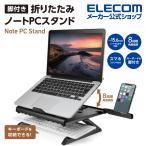 ノートPC スタンド 8段階 脚付 ノートPCスタンド 9.5cm 折りたたみ ブラック エレコム ┃PCA-LTSH8BK