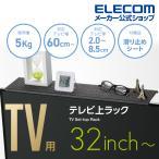 TV上ラック Mサイズ TV用アクセサリ TV上ラック 幅60cm ブラック スペース活用 エレコム┃AVD-TVTS01BK