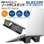 ノートPCスタンド 装着式 折りたたみ ノート PC スタンド 薄型 Mサイズ ブラック エレコム ┃PCA-LTSFSMBK