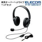 ヘッドセット 有線 マイク 両耳 オーバーヘッドタイプ ヘッドセット Φ40mm ドライバー 両耳 4極+変換ケーブル 簡易パッケージ ブラック エレコム┃HS-103TBK