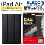 iPad Air フラップカバー 2019年モデル iPad Pro 10.5インチ 2017年モデル 用 カバー 背面クリア ZEROSHOCK スリープ対応 ブラック エレコム ┃TB-A19MZEROBK