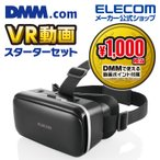 VRゴーグル DMMスターターセット VR ゴーグル DMM VR 動画スターターセット 1000円相当 ポイント付与 シリアル 付 ブラック エレコム ┃ VRG-D02PBK