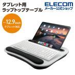 タブレット ラップトップテーブル タブレット用 テーブル リストレスト付 ハンドル付 15.6インチ ホワイト エレコム ┃PCA-LTTTB01WH