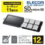 エレコム SDカードケース SD microSD カード ケース 12枚 収納 ブラック┃CMC-06NMC12