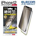 iPhone12/iPhone12 Pro ガラスフィルム フレーム付き 新型 6.1 インチ 液晶保護 0.33mm シリコンフレーム ブラック エレコム┃PM-A20BFLGFSB