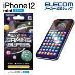 iPhone 12 mini ガラスフィルム 0.21mm ゲーム用 iPhone 12 mini 新型 iPhone2020 5.4 インチ ガラス フィルム 液晶保護 エレコム┃PM-A20AFLGYE