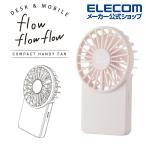 USB 扇風機 コンパクト ハンディ ファン 持運び 可能な カラビナ付 充電可能 flowflowflow 薄型ハンディ ピンク エレコム ┃FAN-U212PN