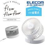 卓上 ファン 小型 扇風機 USB flowflowflow 卓上タイプ 角度調整 折り畳み 収納可能 ホワイト エレコム ┃FAN-U213WH