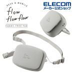 ハンズフリーファン 小型扇風機 首掛け ネックストラップ付 スタンドで 卓上も可能 flowflowflowUSB 充電可能 クリップ付 ホワイト エレコム ┃FAN-U216WH
