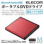 DVDドライブ Windows10対応 USB2.0 ポータブルDVDドライブ dvdドライブ 外付け 書込ソフト付属 M-DISC DVD対応 レッド ┃LDR-PMJ8U2LRD ロジテック