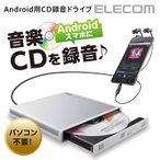 Android用 CD録音ドライブ ホワイト┃LDR-PMJ8U2RWH ロジテック