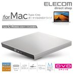 Mac用 ポータブルDVDドライブ DVDデイスクドライブ M-DISC対応 TypeC ケーブル付 USB3.0 シルバー シルバー┃LDR-PVB8U3MSV ロジテック