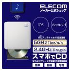 WiFi CD録音ドライブ スマホで音楽CDの再生 録音ができる WiFi 対応 5GHz CD録音ドライブ 5GHz iOS Android 対応 USB3.0 ホワイト┃LDR-PS5GWU3RWH ロジテック