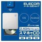 CD録音ドライブ スマホで音楽CDの再生 録音ができる WiFi 対応 2.4GHz iOS Android アイフォン アンドロイド 対応 USB3.0 ホワイト┃LDR-PS24GWU3RWH ロジテック