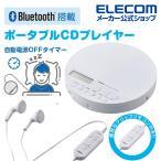 ポータブルCDプレーヤー Bluetooth搭載 コンパクト ポータブル CDプレーヤー リモコン付属 有線 リスニング学習向け ホワイト┃LCP-PAP02BWH ロジテック