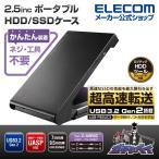 2.5インチ 用 USB3.2 Gen2 Type-C 2.5インチ HDD SSDケース マウント データ移行ソフト付 HDD SSDケース タイプC ブラック┃LGB-PBSUCS ロジテック