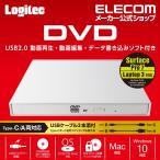 Type-Cケーブル付き USB 2.0 ポータブル DVDドライブ 外付け スリム デザイン CD-RW DVD-RW Surface サーフェイス ホワイト┃LDR-PMK8U2CVWH ロジテック
