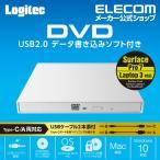 Type-Cケーブル付き USB 2.0 ポータブル DVDドライブ 外付け スリム デザイン CD-RW DVD-RW Surface サーフェイス ホワイト┃LDR-PMK8U2CLWH ロジテック