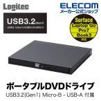 ポータブル DVD ドライブ USB3.2(Gen1) Native 外付け DVDドライブ M-DISC対応 書き込みソフト付 ブラック エレコム ┃LDR-PML8U3LBK ロジテック