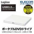 ポータブル DVD ドライブ USB3.2(Gen1) Native 外付け DVDドライブ M-DISC対応 書き込みソフト付 ホワイト エレコム ┃LDR-PML8U3LWH ロジテック
