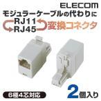 LANケーブル 電話線 変換 RH45-RJ11 変換コネクタ┃LD-RJ4511THEN┃ エレコム