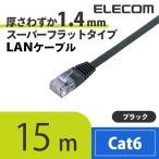 LANケーブル 15m 1000BASE-T フラット (CAT6対応) ブラック┃LD-GF / BK15┃ エレコム